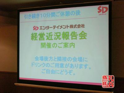 SDエンターテイメント近況報告会