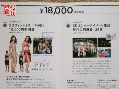 SDフィットネス「FIVE」|SDエンターテイメント株主優待