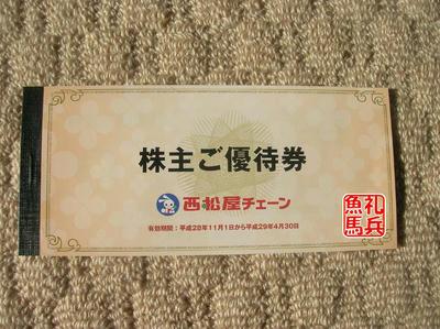 西松屋チェーン株主優待券