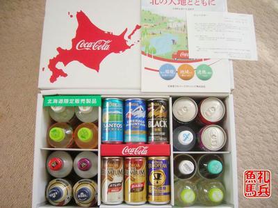 飲料詰合せ|北海道コカコーラボトリング株主優待