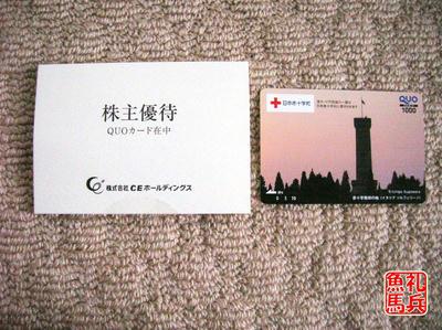 クオカード|CEホールディングス株主優待