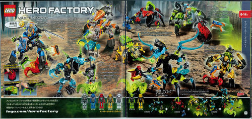 レゴ 日本語版カタログ 2014