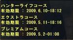 mhf_20090501_160434_093.jpg