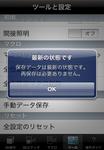 manual_save_noneed.PNG