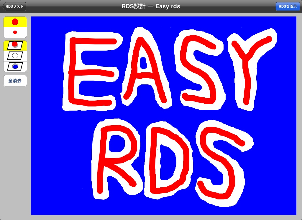 RDS作成画面 on iPad