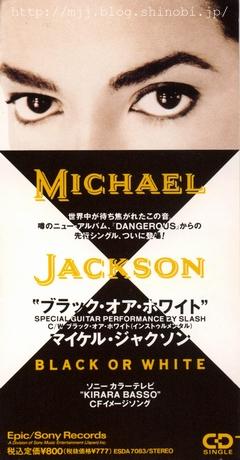マイケル・ジャクソン ブラック・オア・ホワイト