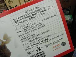 akiba20100218-2051.jpg