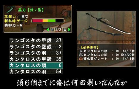 黒刀【弐ノ型】