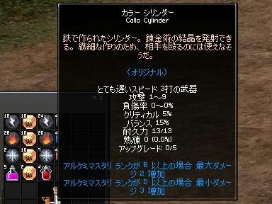 mabinogi_2010_01_08_02.jpg