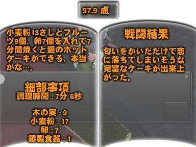 mabinogi_2010_01_24_16.jpg