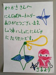 小学3年生の女の子から忍者として手紙を頂きました