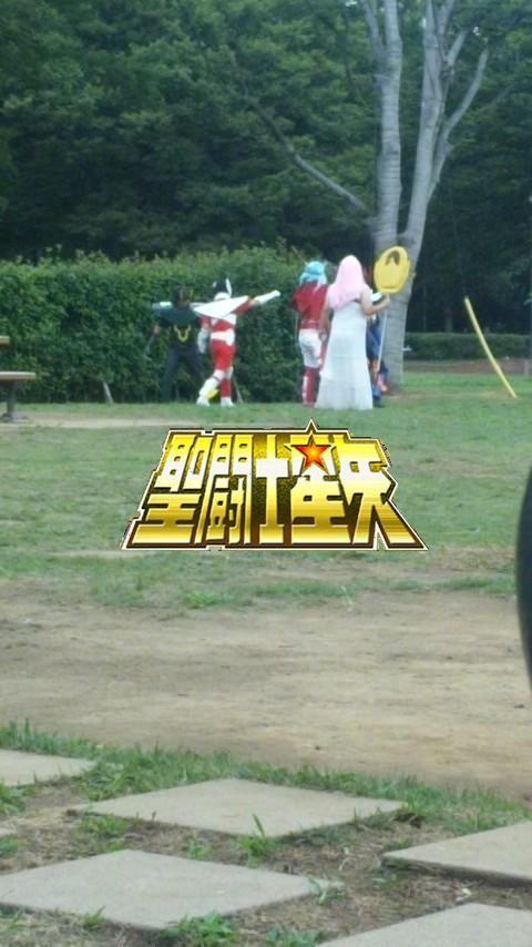 聖闘士星矢in代々木公園