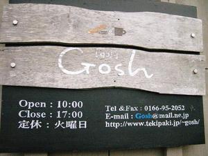 「Gosh」 <br /><br />