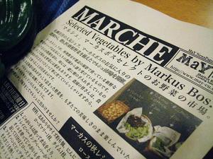 マルシェ新聞