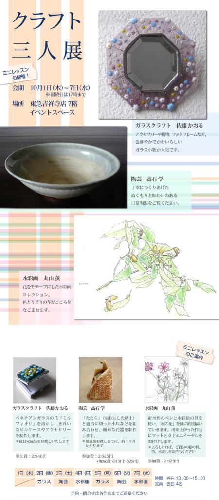 craft3.jpg