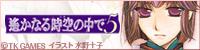 【遙かなる時空の中で5|PSP】