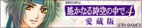 【遙かなる時空の中で4 愛蔵版 PSP】