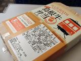 【東京】島根牛弁当