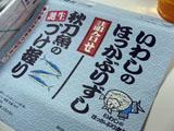 【釧路】いわしのほっかぶりずし・秋刀魚のづけ握り詰合せ