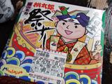【岡山】桃太郎の祭りずし
