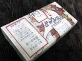 【宮島口】穴子の黒米寿司