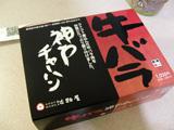 【新神戸】牛バラ神戸チャーハン