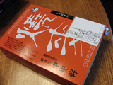 【鳥栖】蒸し焼麦(しゃおまい)復刻版
