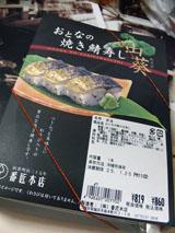 【福井】おとなの焼き鯖寿し 山葵