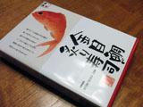 【小田原】金目鯛炙り寿司
