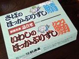 【釧路】さばのほっかぶりずし・いわしのほっかぶりずし詰め合わせ