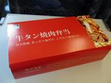 【鹿児島】牛タン焼肉弁当