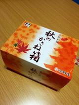 【大阪難波】京風和膳 秋のかさね箱