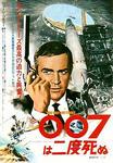 007yoltwice01.jpg