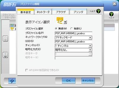 新規プロファイル