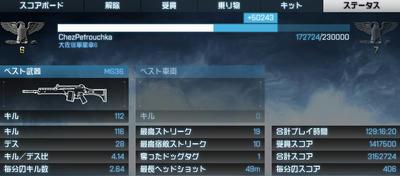 武器戦績.jpg
