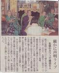 声明ライブ 朝日新聞掲載