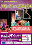 H24 山詩水明 声明コンサート