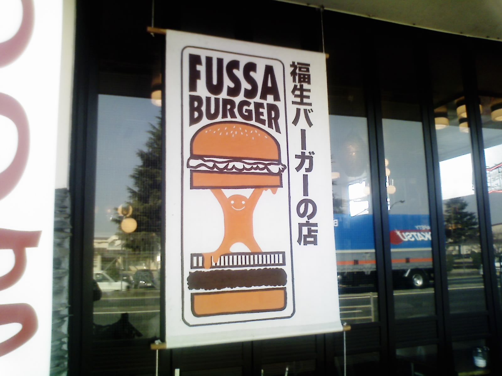 http://file.hiruanndonn.blog.shinobi.jp/fussa.jpg