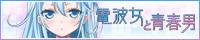 テレビアニメ「電波女と青春男」 公式サイト