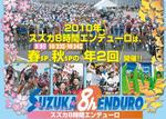 2010suzuka.jpg