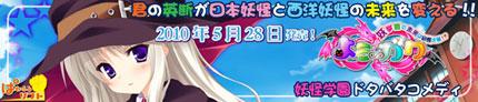 ぱわふるソフトデビュー作「よう∽ガク」5/28発売!