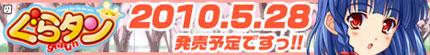 コットンソフト作「ぐらタン」5/28発売!