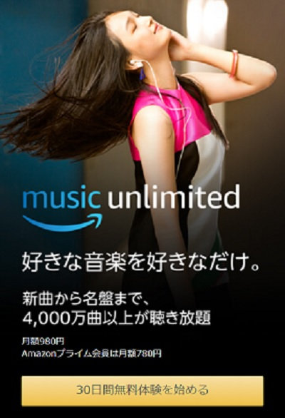 Amazon、新サービス開始 - Amazon Music Unlimited