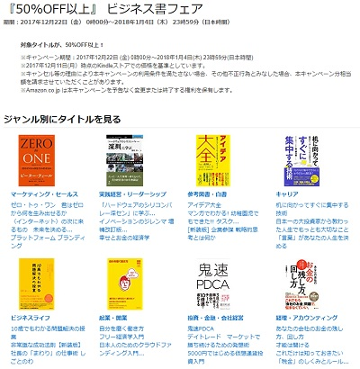 kindle『50%OFF以上』 ビジネス書フェア