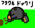 フタクチドックリ