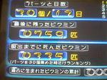 Wiiであそぶピクミン最速クリア記録