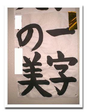 習字「一字の美」