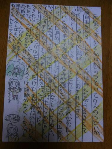 姫からの手紙
