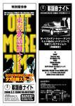 東京歌謡曲ナイト VOL4