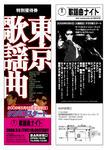 東京歌謡曲ナイト 06 FLY
